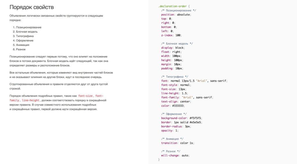 Порядок CSS свойств