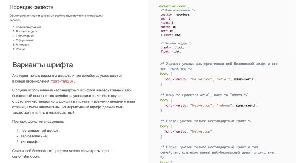 Описание шрифтов CSS